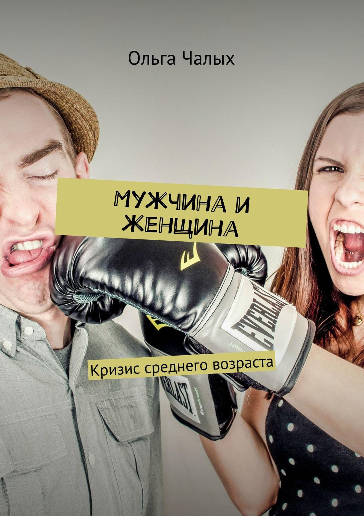 цена на Ольга (Хельга84) Чалых Мужчина и женщина. Кризис среднего возраста