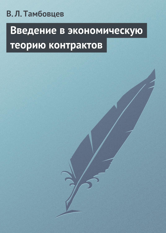 В. Л. Тамбовцев Введение в экономическую теорию контрактов. Учебное пособие цена