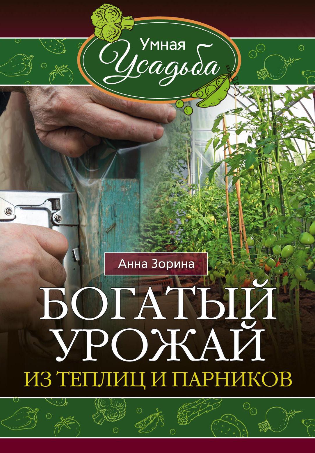 Анна Зорина Богатый урожай из и парников