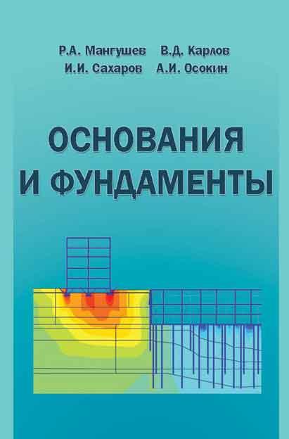 В. Д. Карлов Основания и фундаменты. Учебник для бакалавров строительства