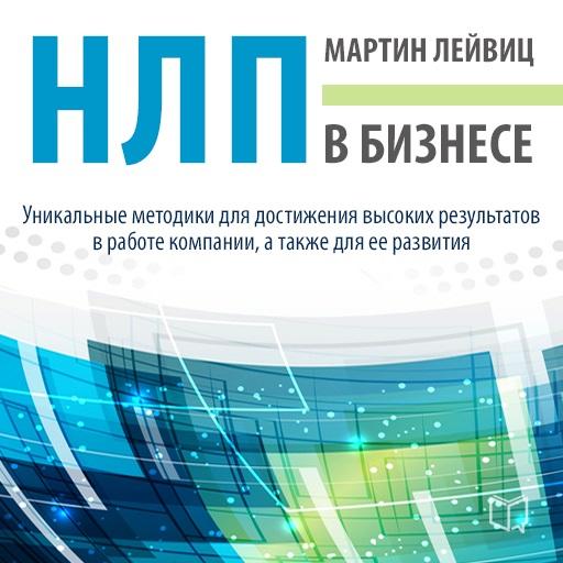 Мартин Лейвиц НЛП в бизнесе скачать книги по нлп