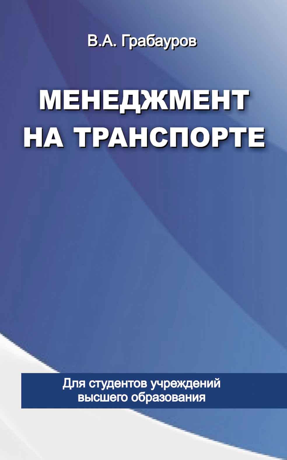 Владимир Грабауров Менеджмент на транспорте