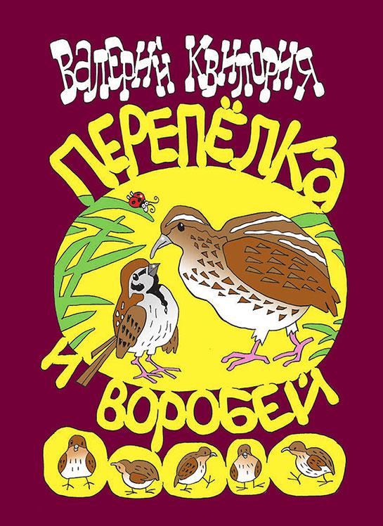 Валерий Квилория Перепёлка и Воробей