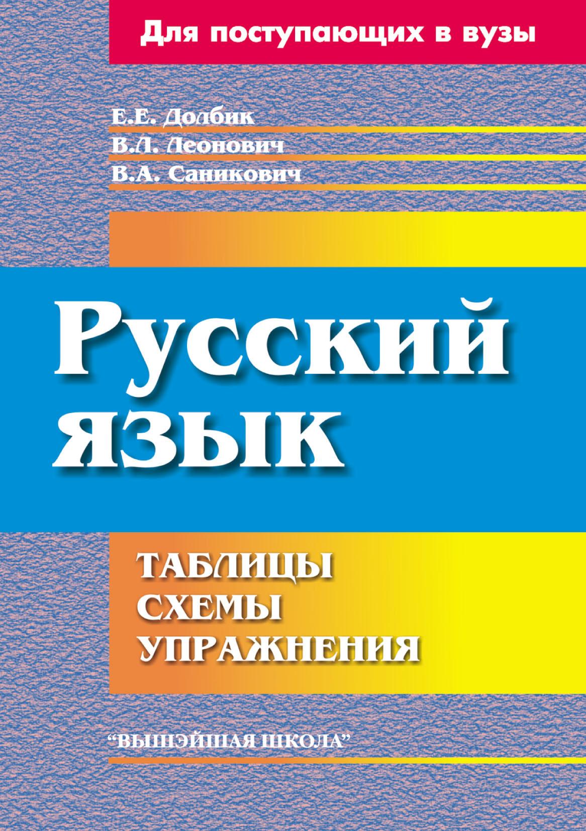 Е. Е. Долбик Русский язык. Таблицы, схемы, упражнения. Для поступающих в вузы