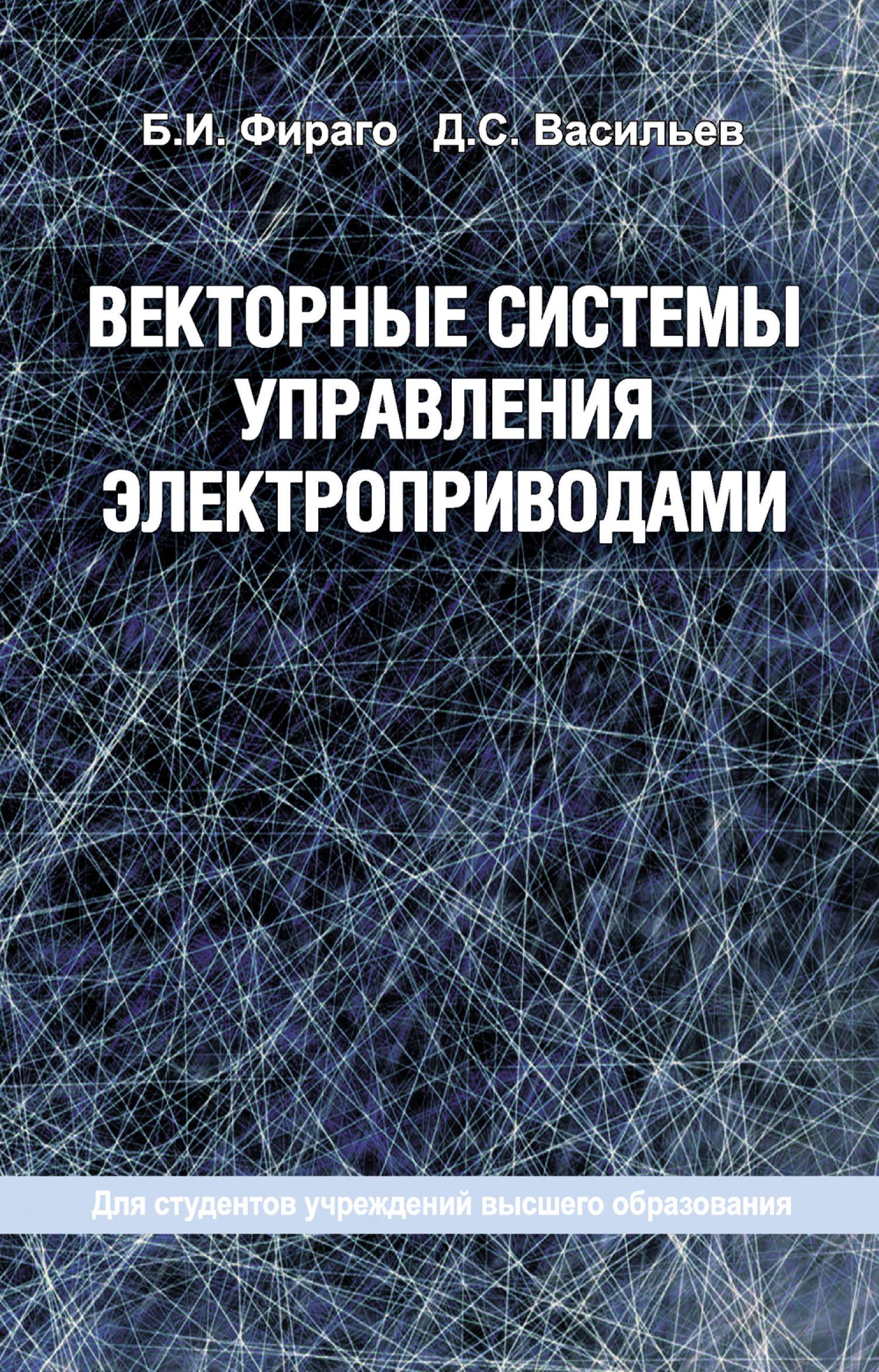 Б. И. Фираго Векторные системы управления электроприводами автоматизированные системы управления лабораторный практикум по техническим средствам