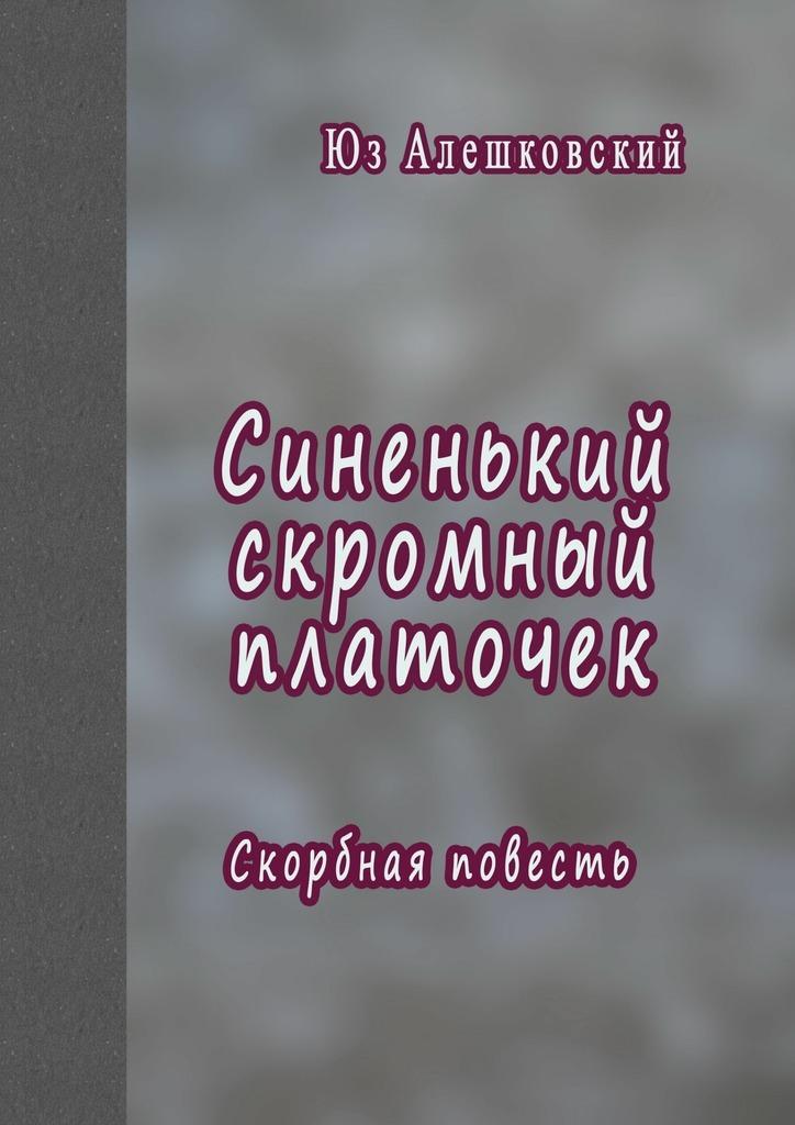 цена на Юз Алешковский Синенький скромный платочек. Скорбная повесть