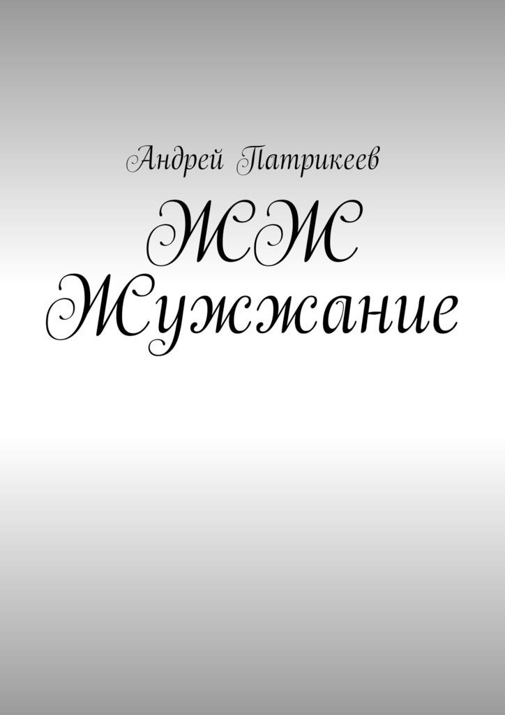Андрей Юрьевич Патрикеев ЖЖ Жужжание
