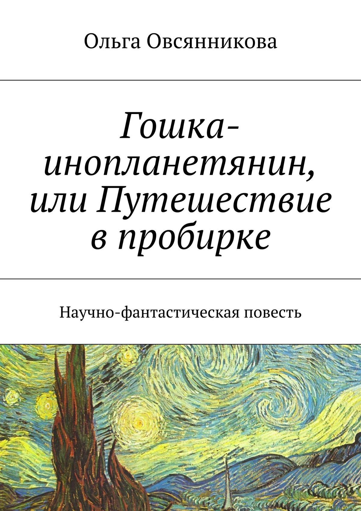 цены на Ольга Овсянникова Гошка-инопланетянин, или Путешествие в пробирке. Научно-фантастическая повесть