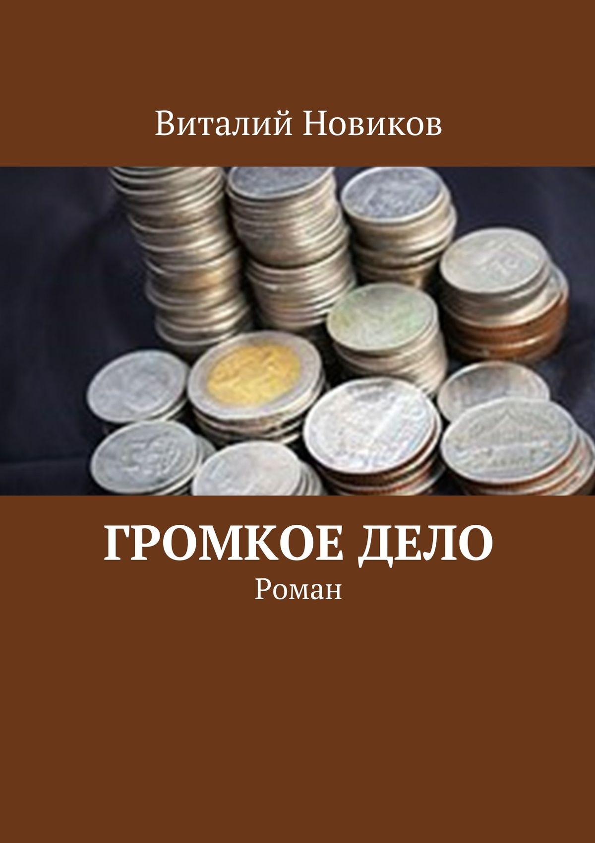 Виталий Новиков Громкое дело. Роман виталий новиков grafоман