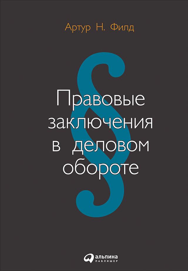 фото обложки издания Правовые заключения вделовом обороте