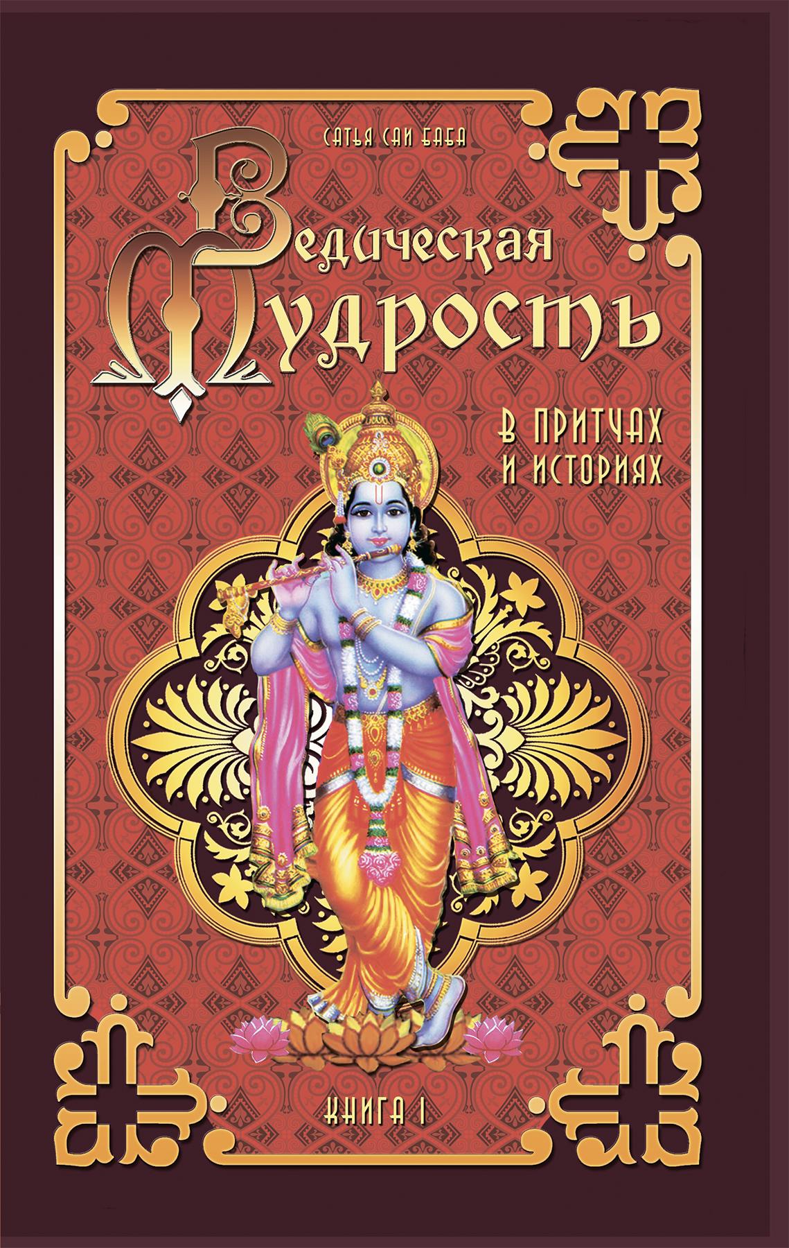 Шри Сатья Саи Баба Бхагаван Ведическая мудрость в притчах и историях. Книга 1 сатья ведическая кухня питание в благости