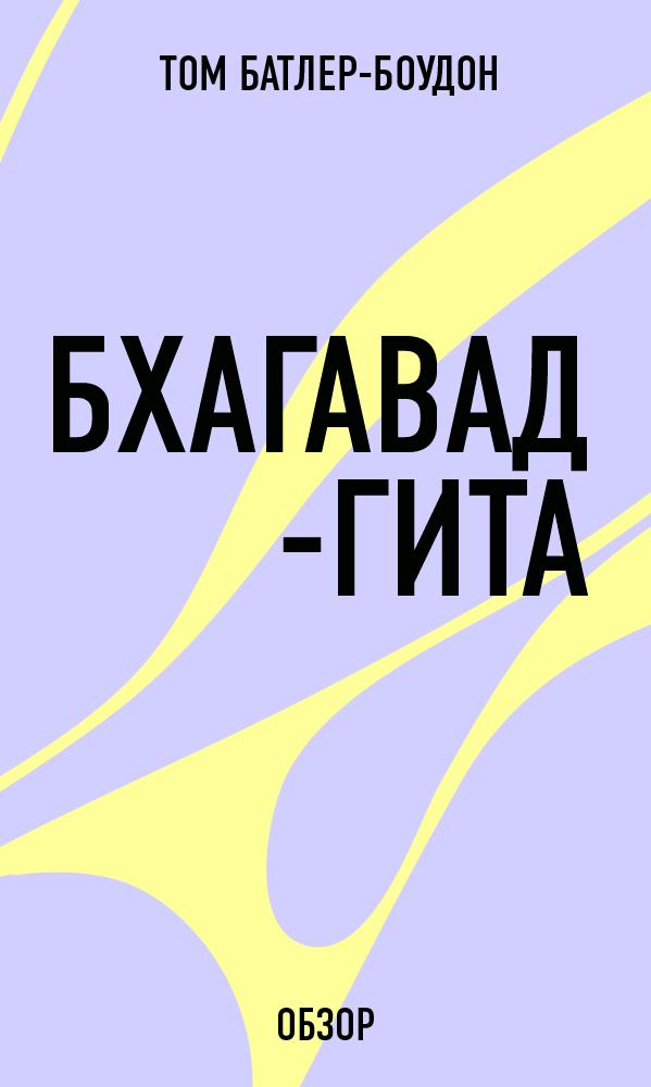 Том Батлер-Боудон Бхагавад-гита (обзор) цена
