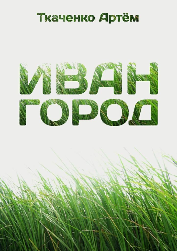 Артём Ткаченко Иван-город
