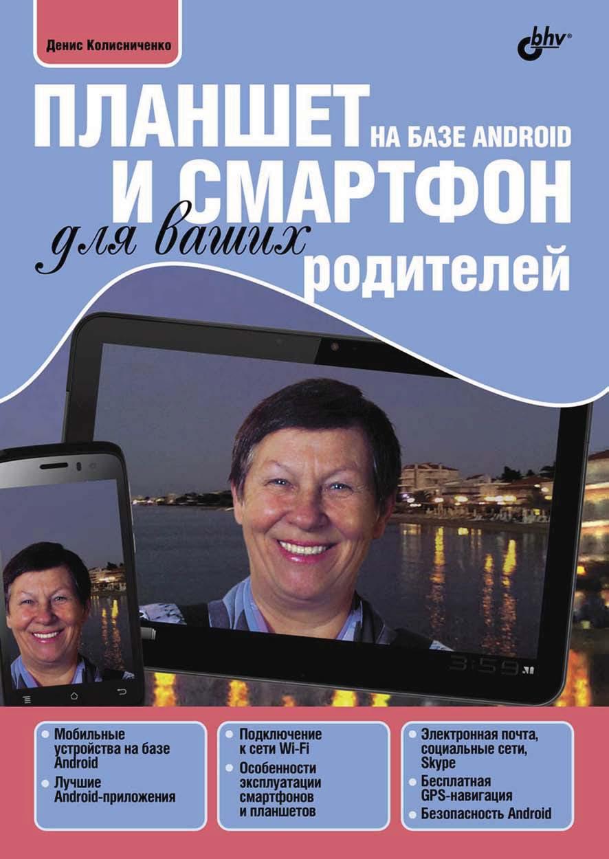 Денис Колисниченко Планшет и смартфон на базе Android для ваших родителей (pdf+epub) планшет