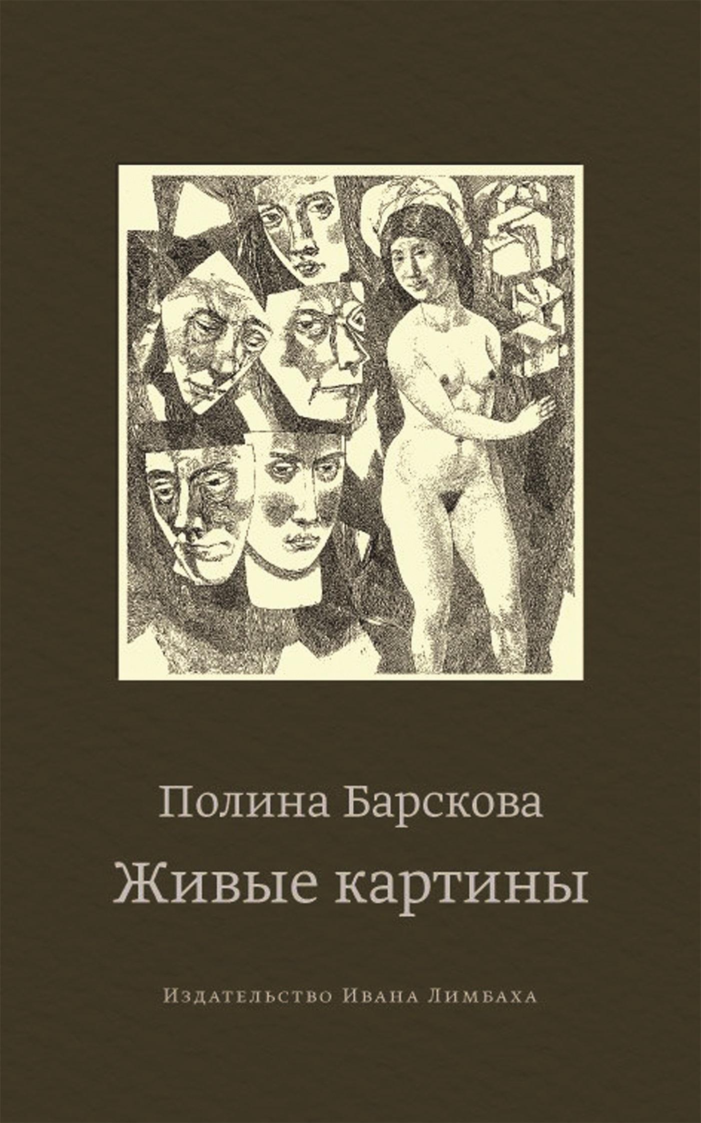 Живые картины (сборник). Полина Барскова