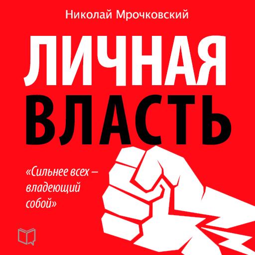 Николай Мрочковский Личная власть николай мрочковский личная власть