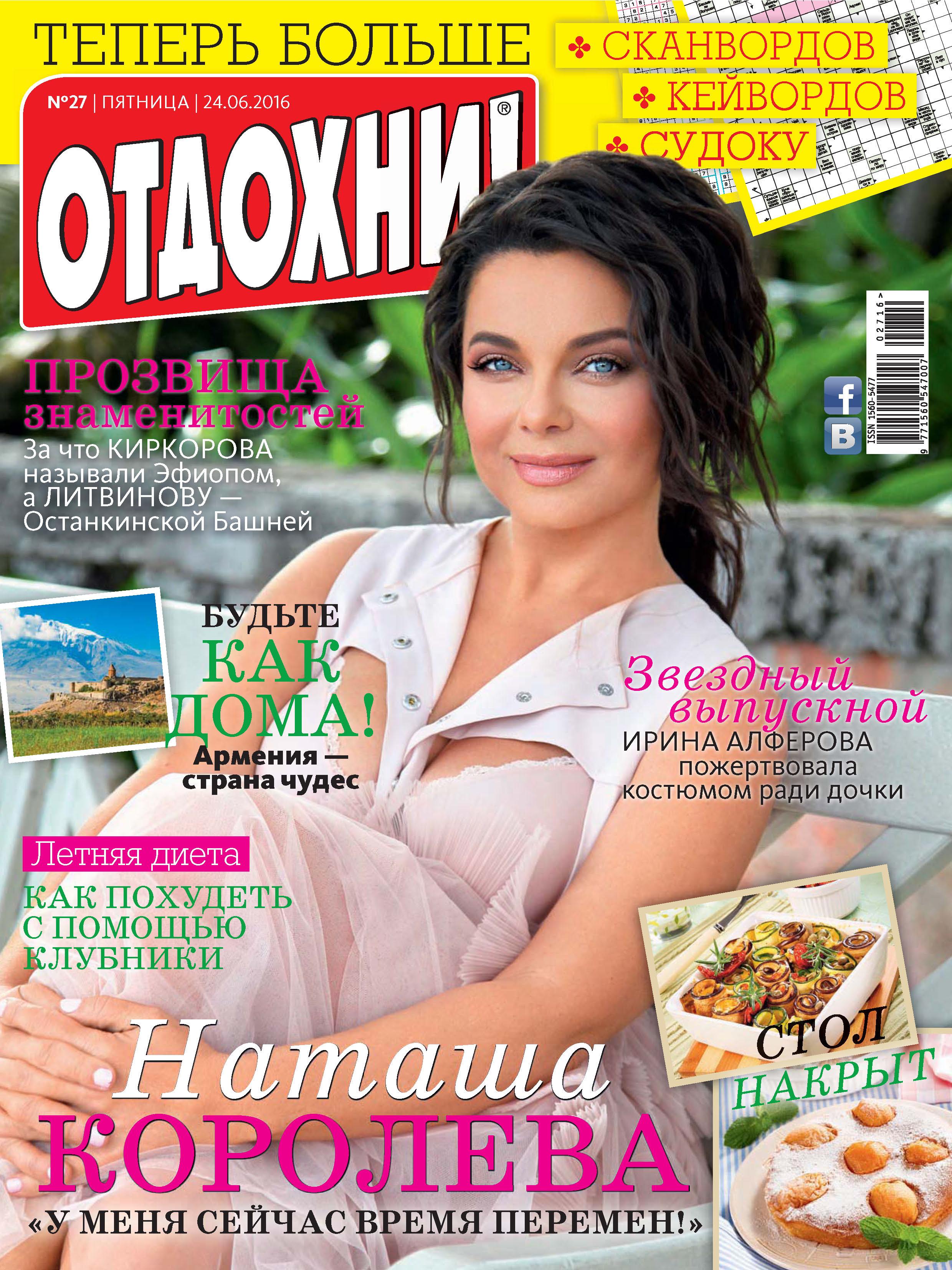 ИД «Бурда» Журнал «Отдохни!» №27/2016 ид бурда журнал отдохни 39 2016
