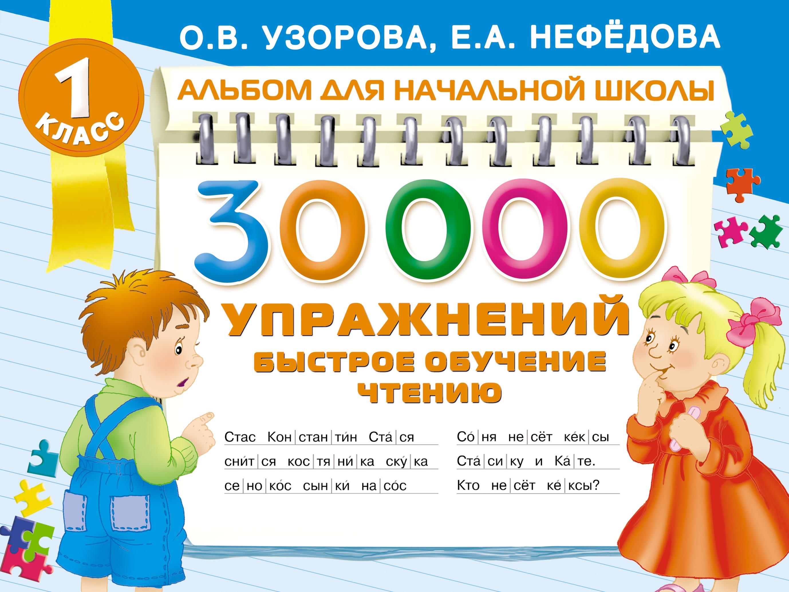 О. В. Узорова 30000 упражнений. Быстрое обучение чтению