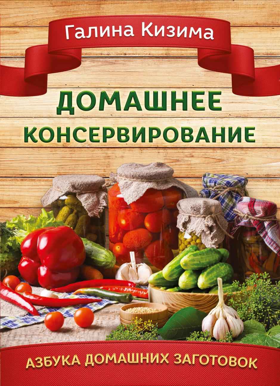 Галина Кизима Домашнее консервирование елена тверская консервирование для всех кому за… быстро вкусно надежно