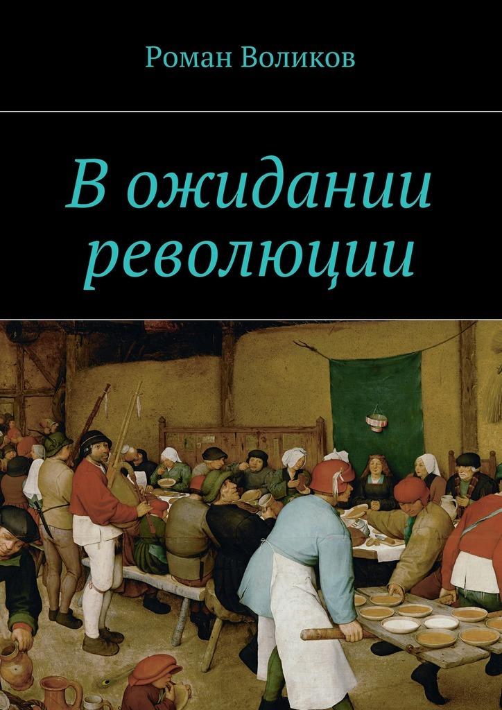 Роман Воликов Вожидании революции роман воликов уния