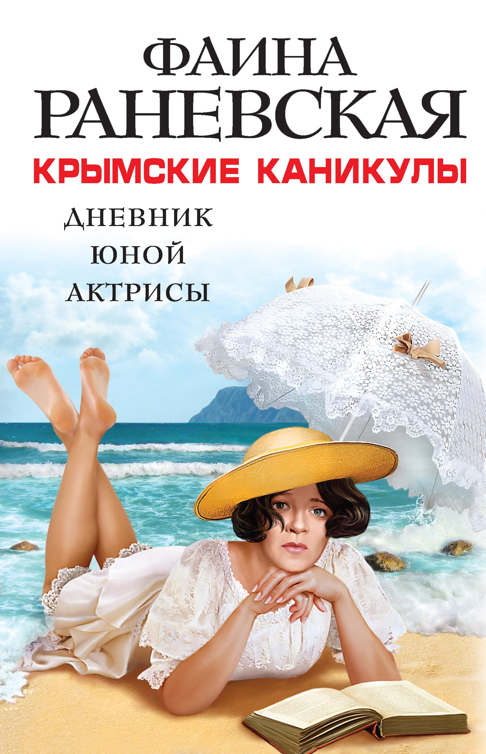 krymskie kanikuly dnevnik yunoy aktrisy