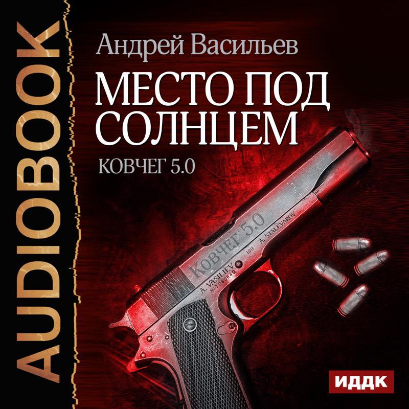 цены на Андрей Васильев Место под солнцем  в интернет-магазинах