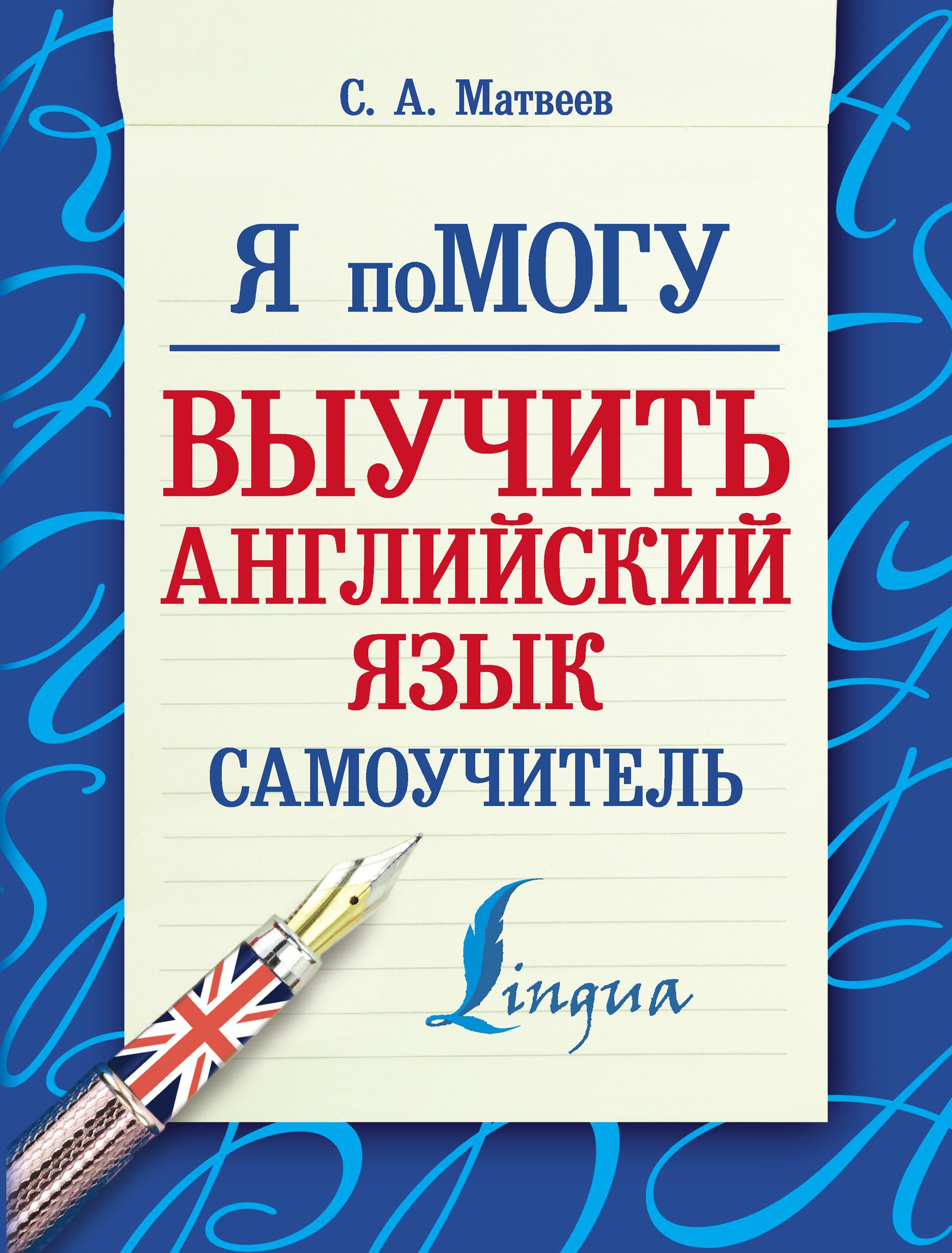 С. А. Матвеев Я помогу выучить английский язык. Самоучитель матвеев сергей александрович я помогу выучить английский язык