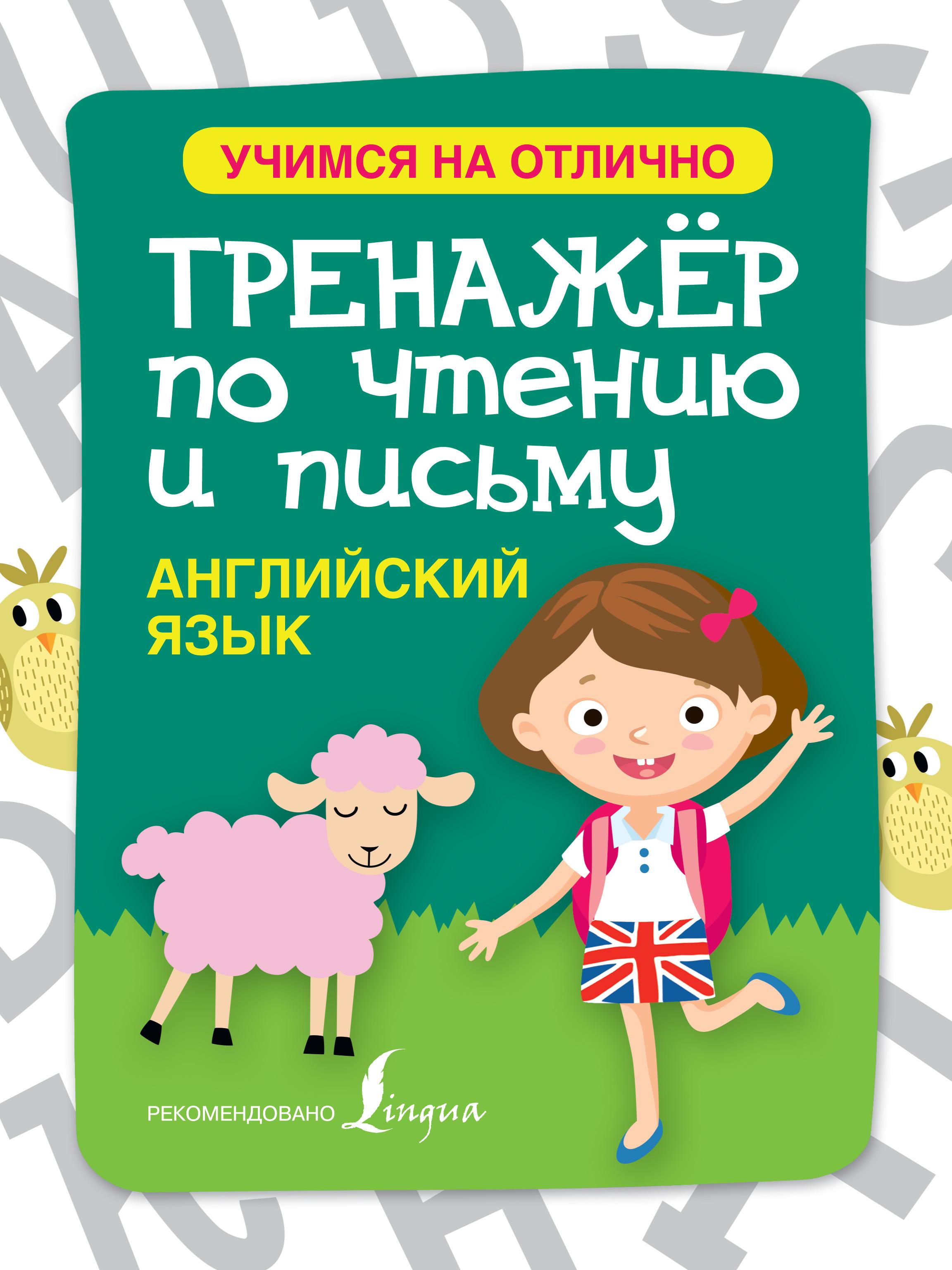 С. А. Матвеев Английский язык. Тренажёр по чтению и письму
