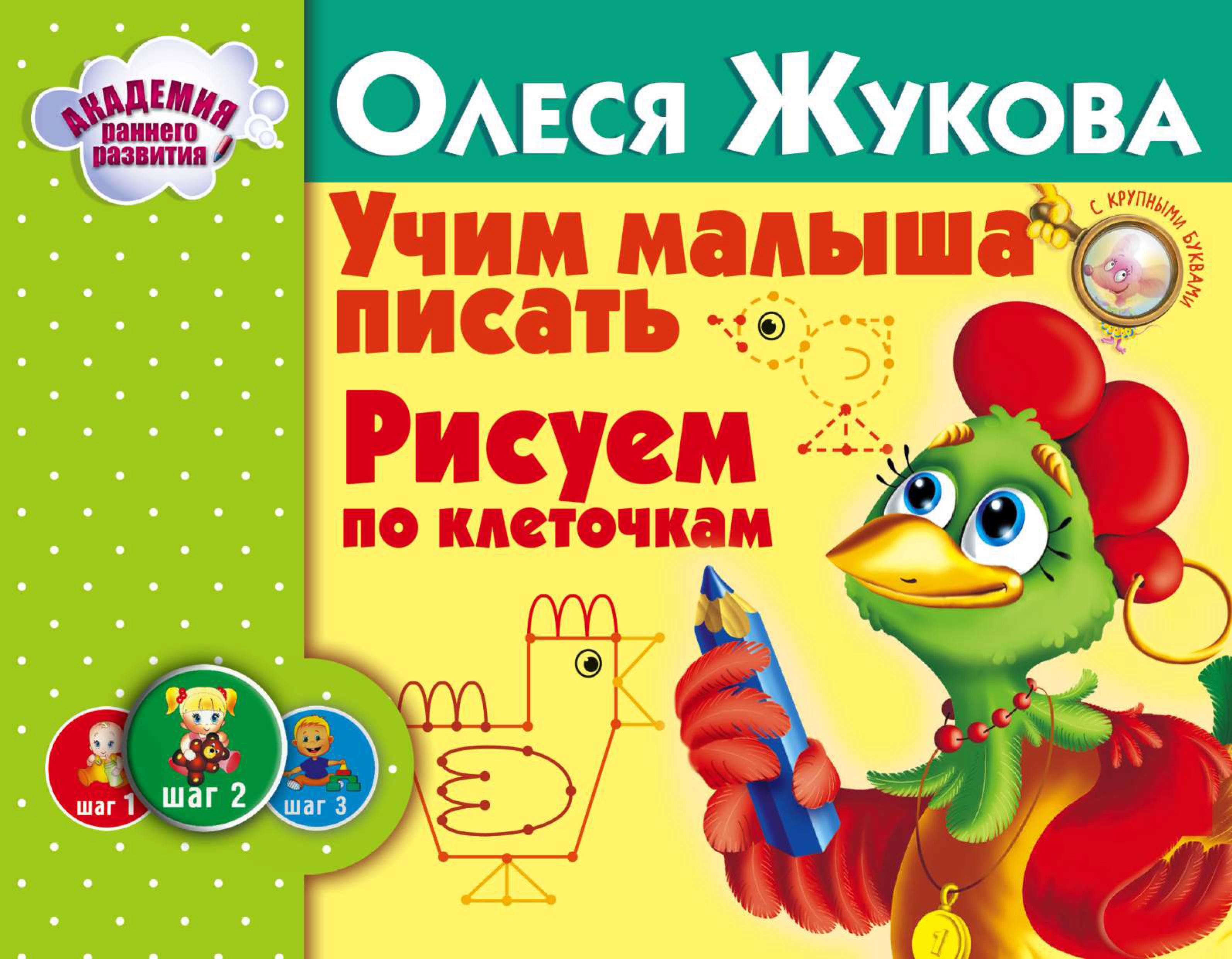 Олеся Жукова Учим малыша писать. Рисуем по клеточкам олеся жукова учим малыша писать рисуем по клеточкам
