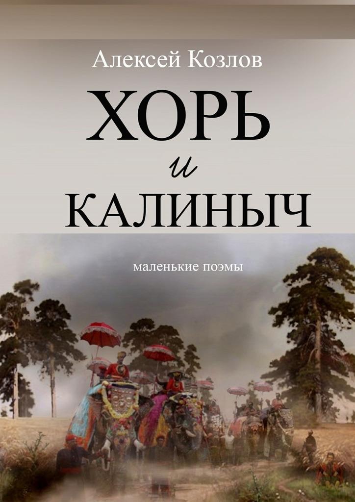 Алексей Козлов Хорь и Калиныч. Маленькие поэмы алексей козлов хорь и калиныч маленькие поэмы