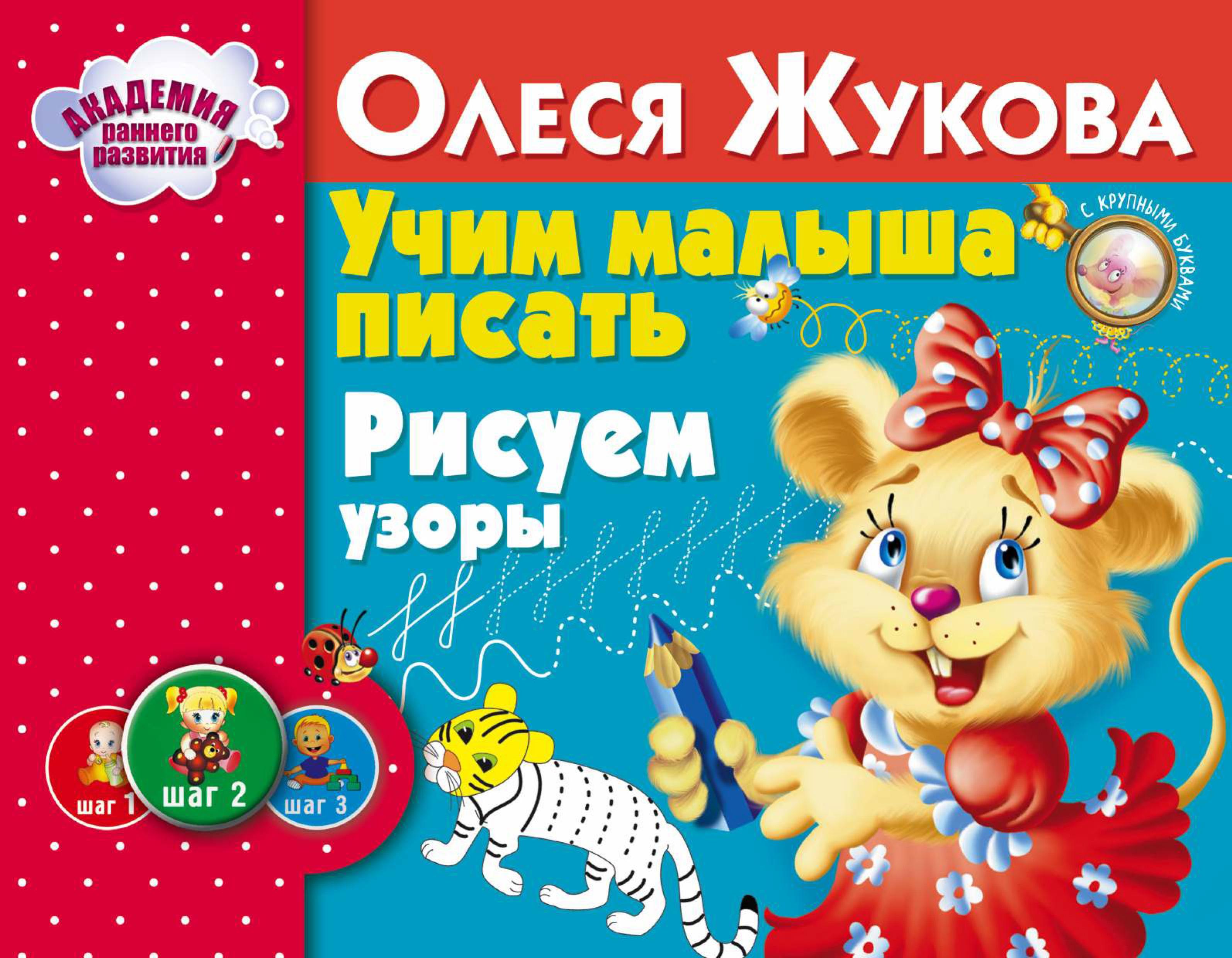 Олеся Жукова Учим малыша писать. Рисуем узоры