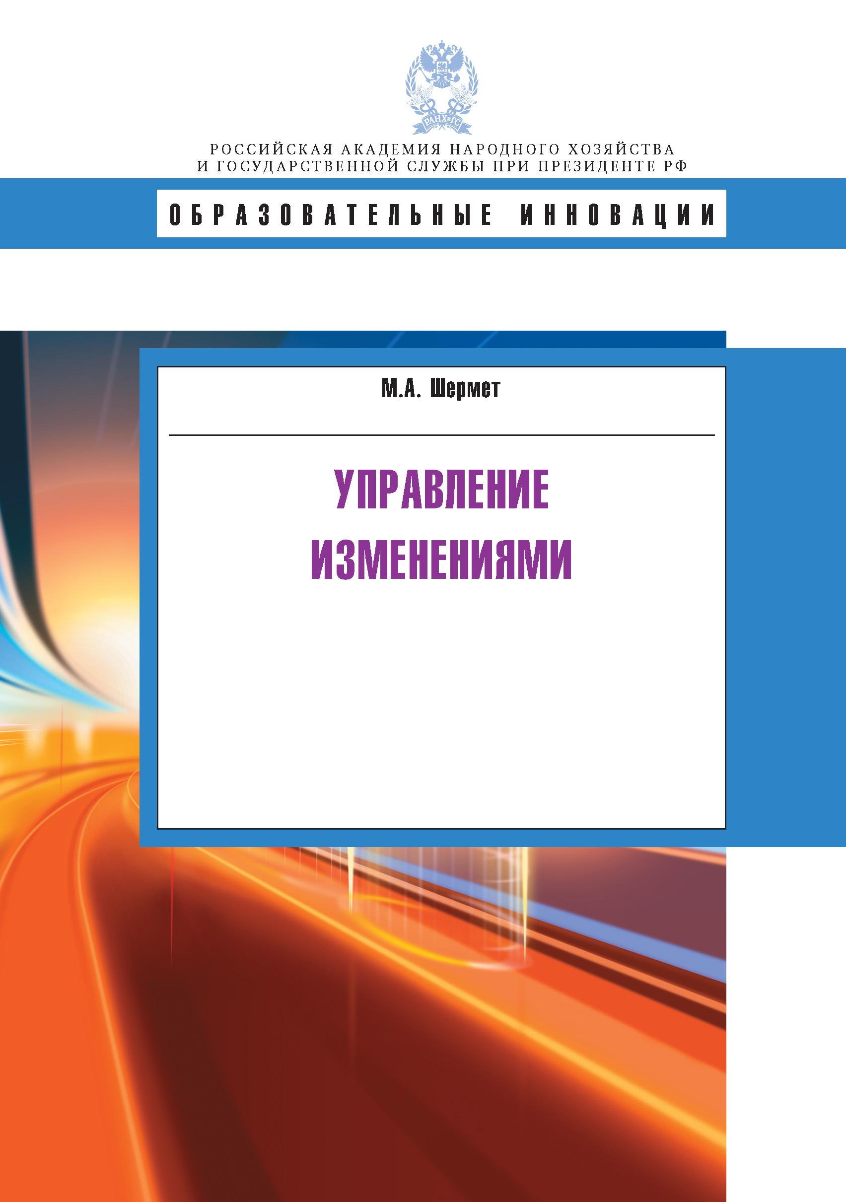 цена на М. А. Шермет Управление изменениями