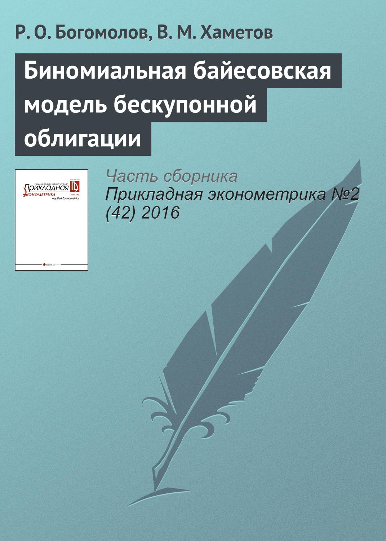 Р. О. Богомолов Биномиальная байесовская модель бескупонной облигации