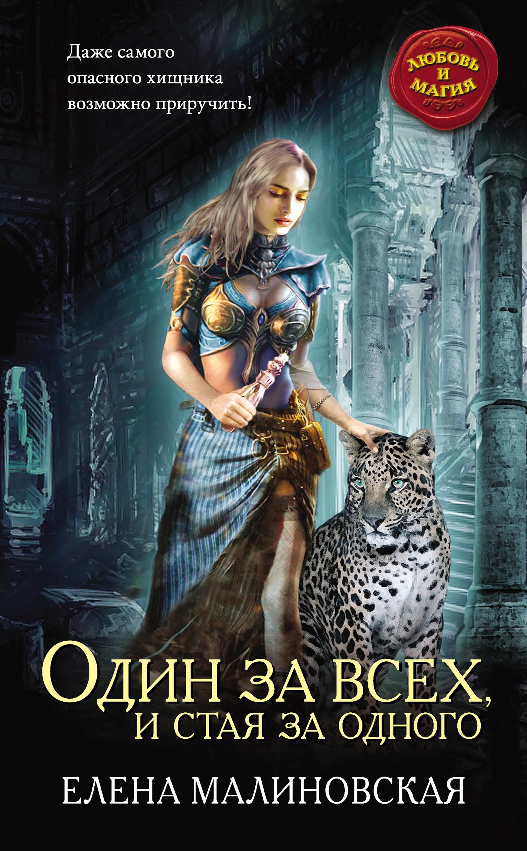"""Книга """"один за всех, и стая за одного"""" малиновская елена."""