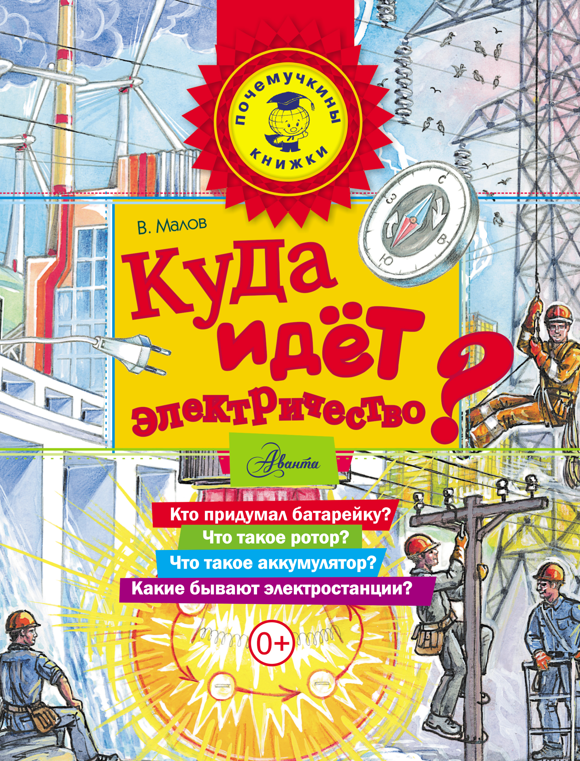 цена на Владимир Малов Куда идёт электричество?