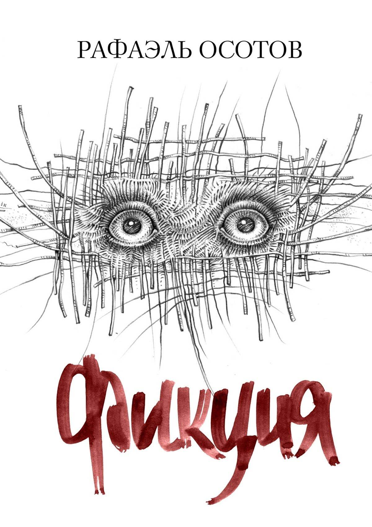 Рафаэль Осотов Фикция сказочная фантастика