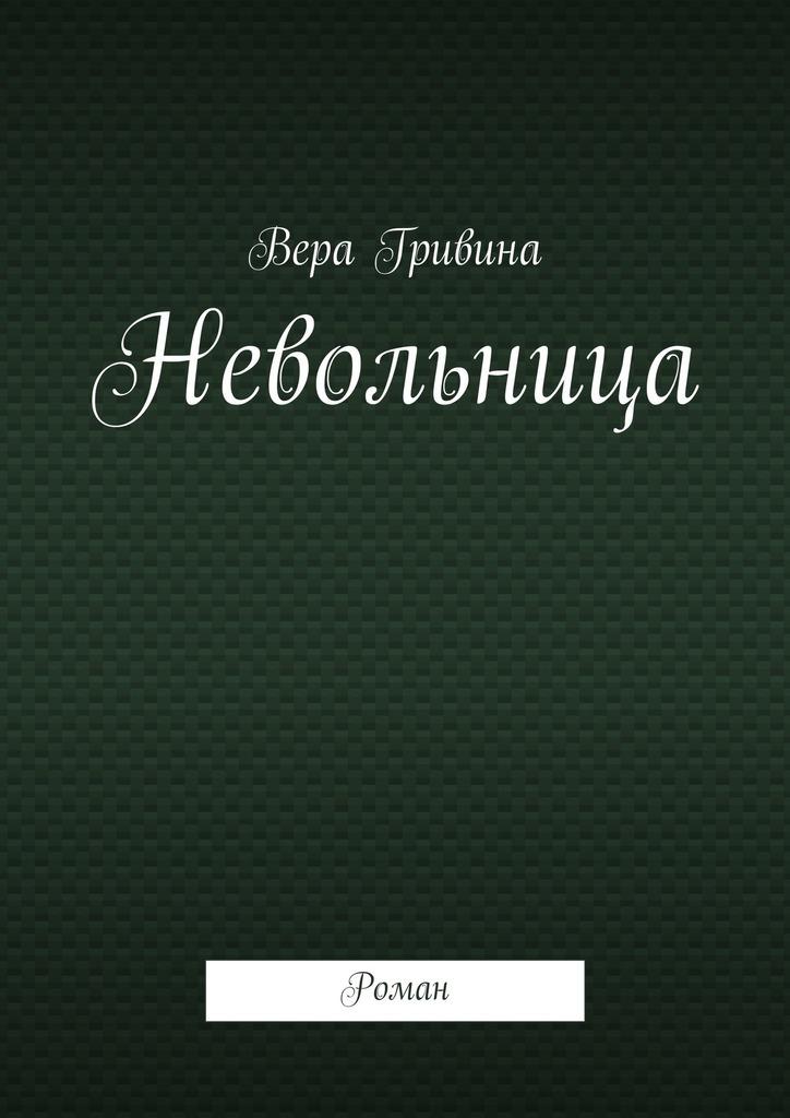 Вера Гривина Невольница. Роман вера гривина бес меченый