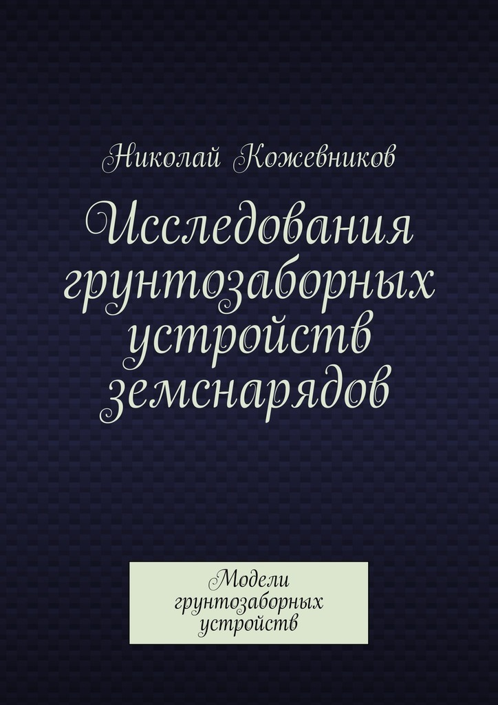Николай Николаевич Кожевников Исследования грунтозаборных устройств земснарядов. Модели грунтозаборных устройств
