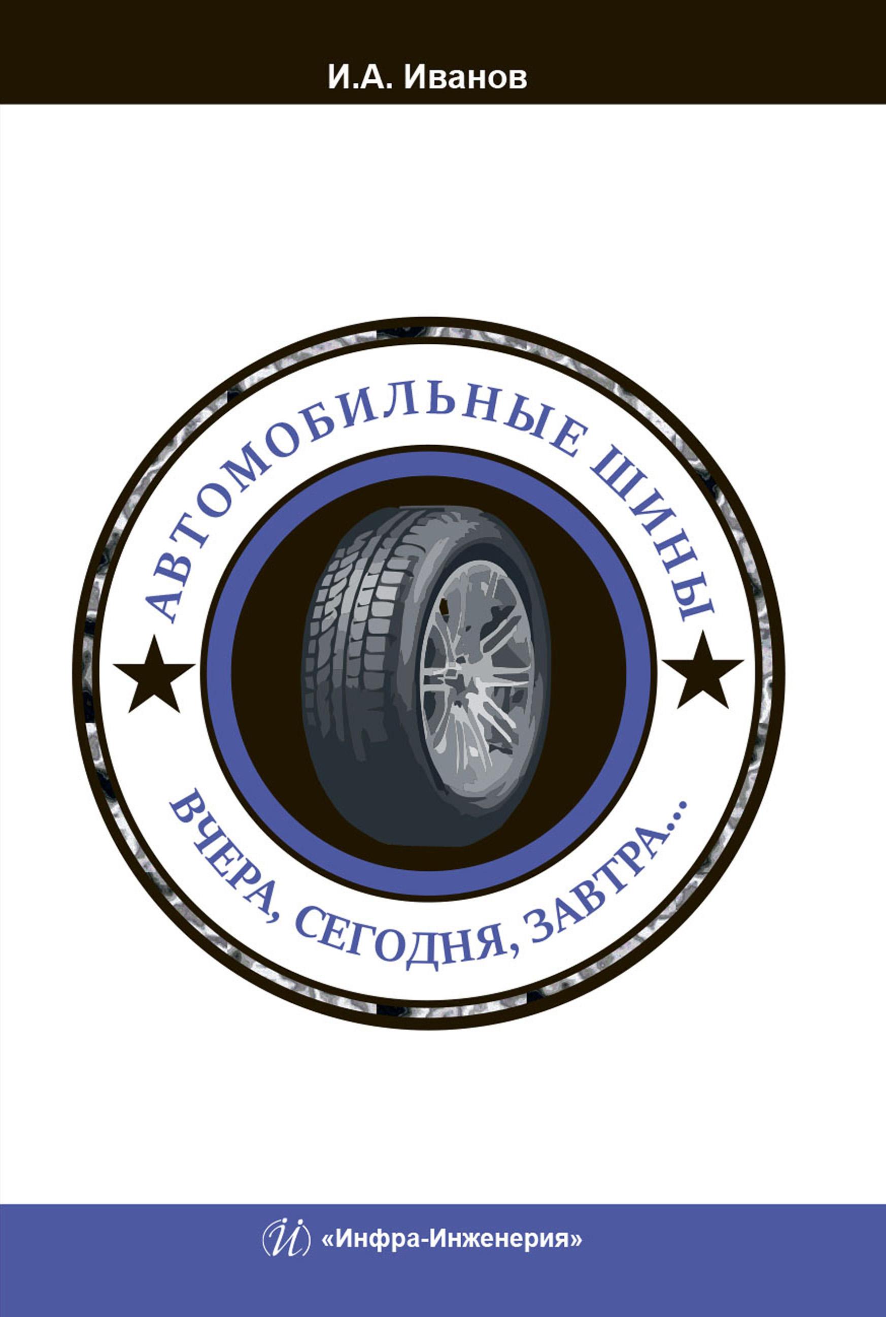 Фото - И. А. Иванов Автомобильные шины. Вчера, сегодня, завтра… шины для легковых автомобилей kormoran шины автомобильные зимние 175 70r 14 84 500 кг t до 190 км ч
