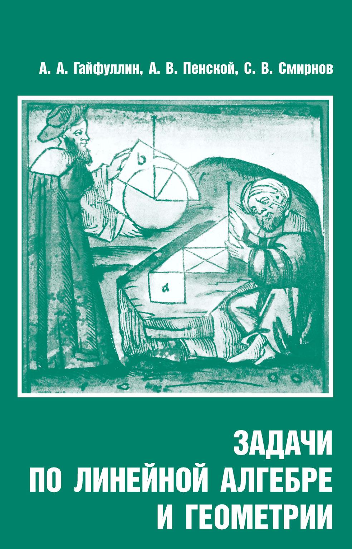 С. В. Смирнов Задачи по линейной алгебре и геометрии д и золотаревская сборник задач по линейной алгебре