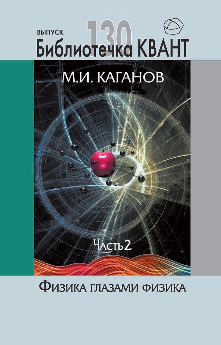 М. И. Каганов Физика глазами физика. Часть 2 цена