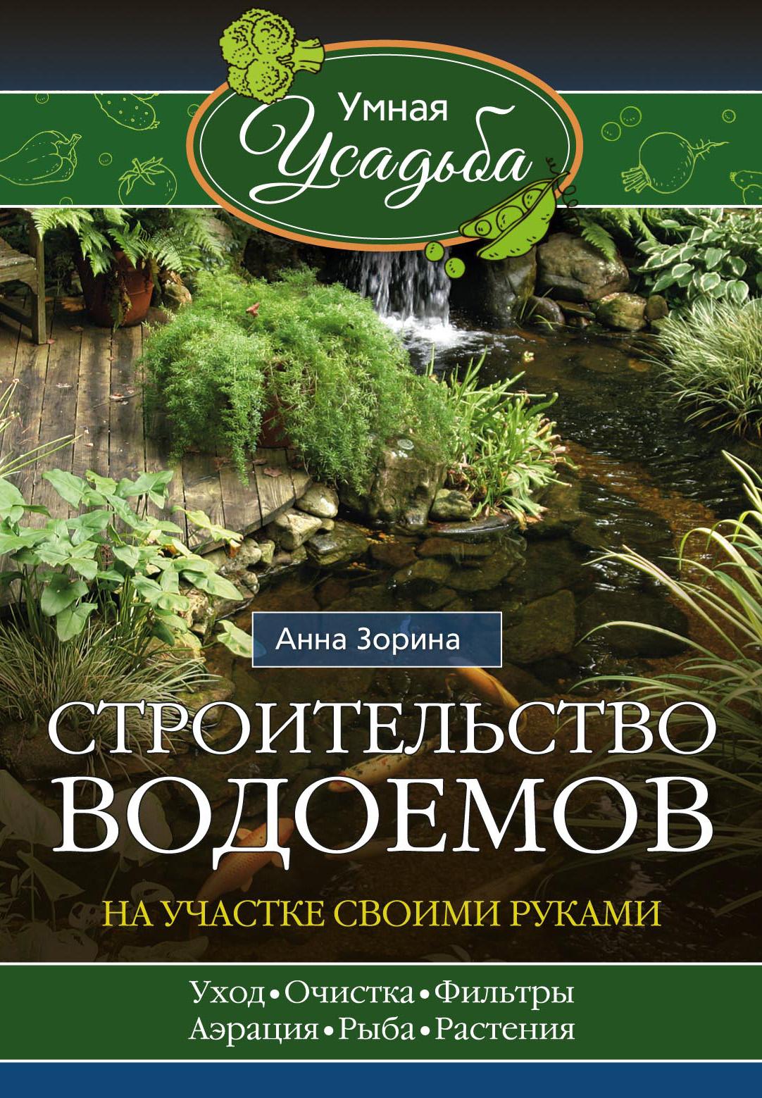 Анна Зорина Строительство водоемов на участке своими руками дубровин и и дача своими руками
