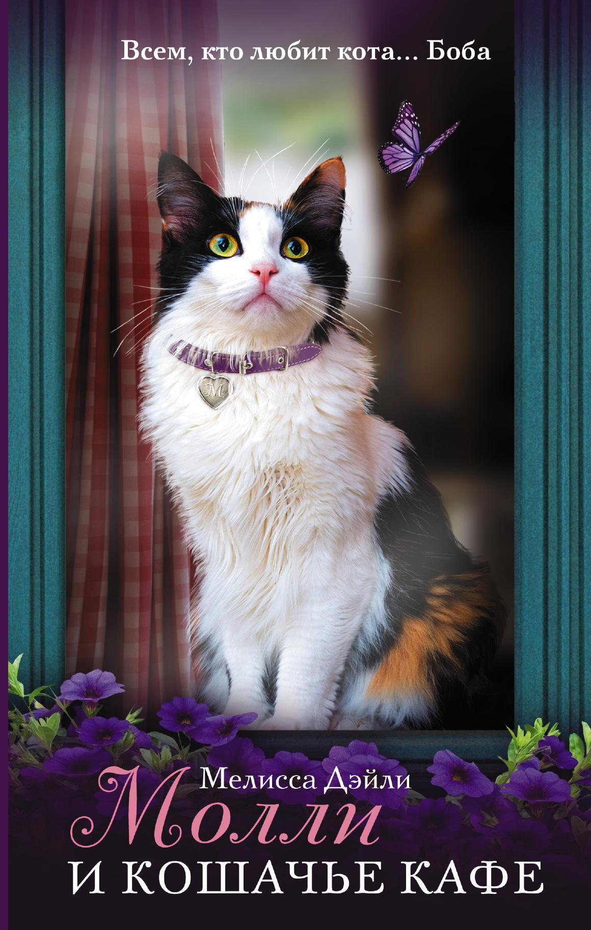 Мелисса Дэйли Молли и кошачье кафе