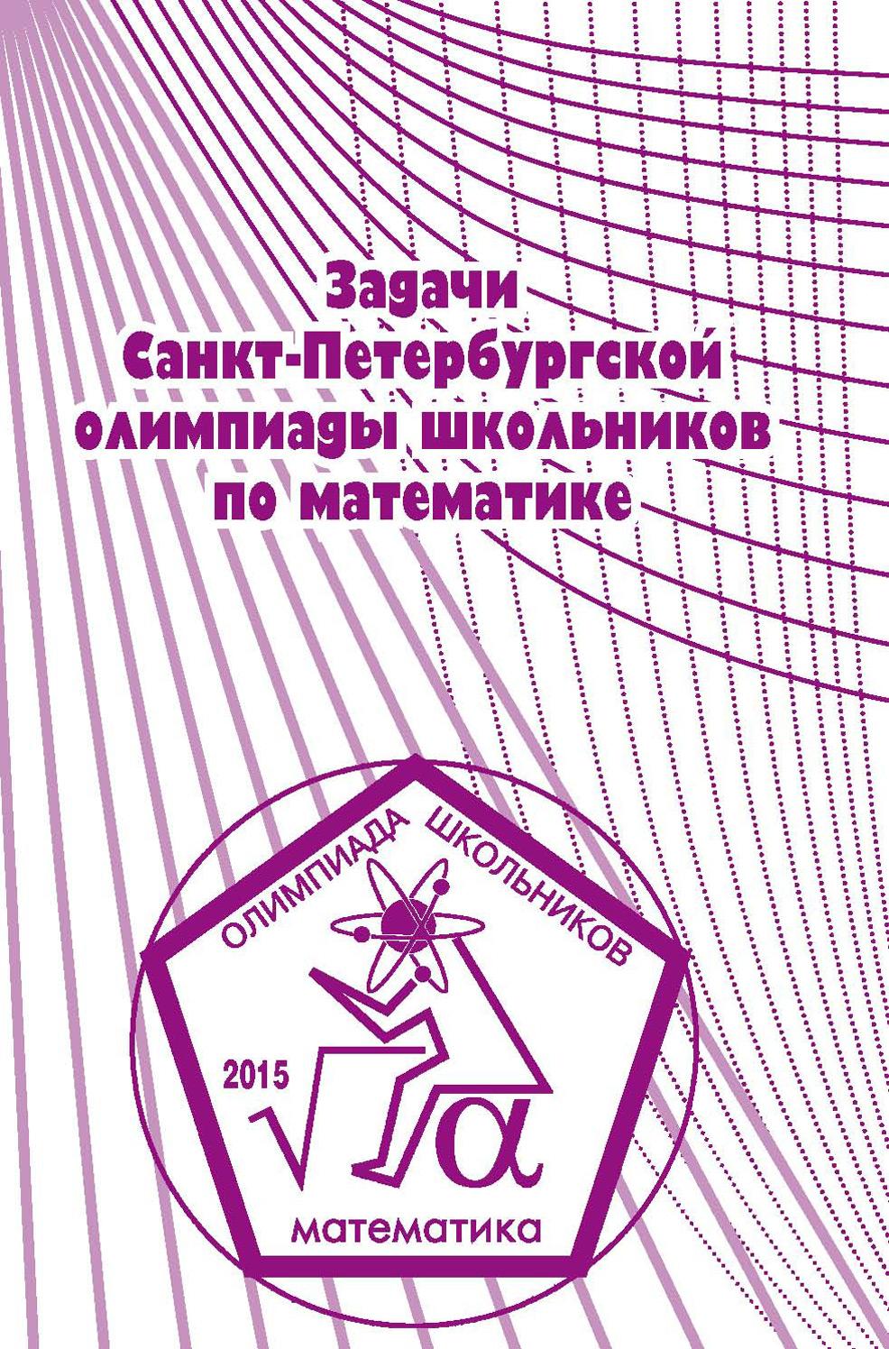 Отсутствует Задачи Санкт-Петербургской олимпиады школьников по математике 2015 года задачи санкт петербургской олимпиады школьников по математике