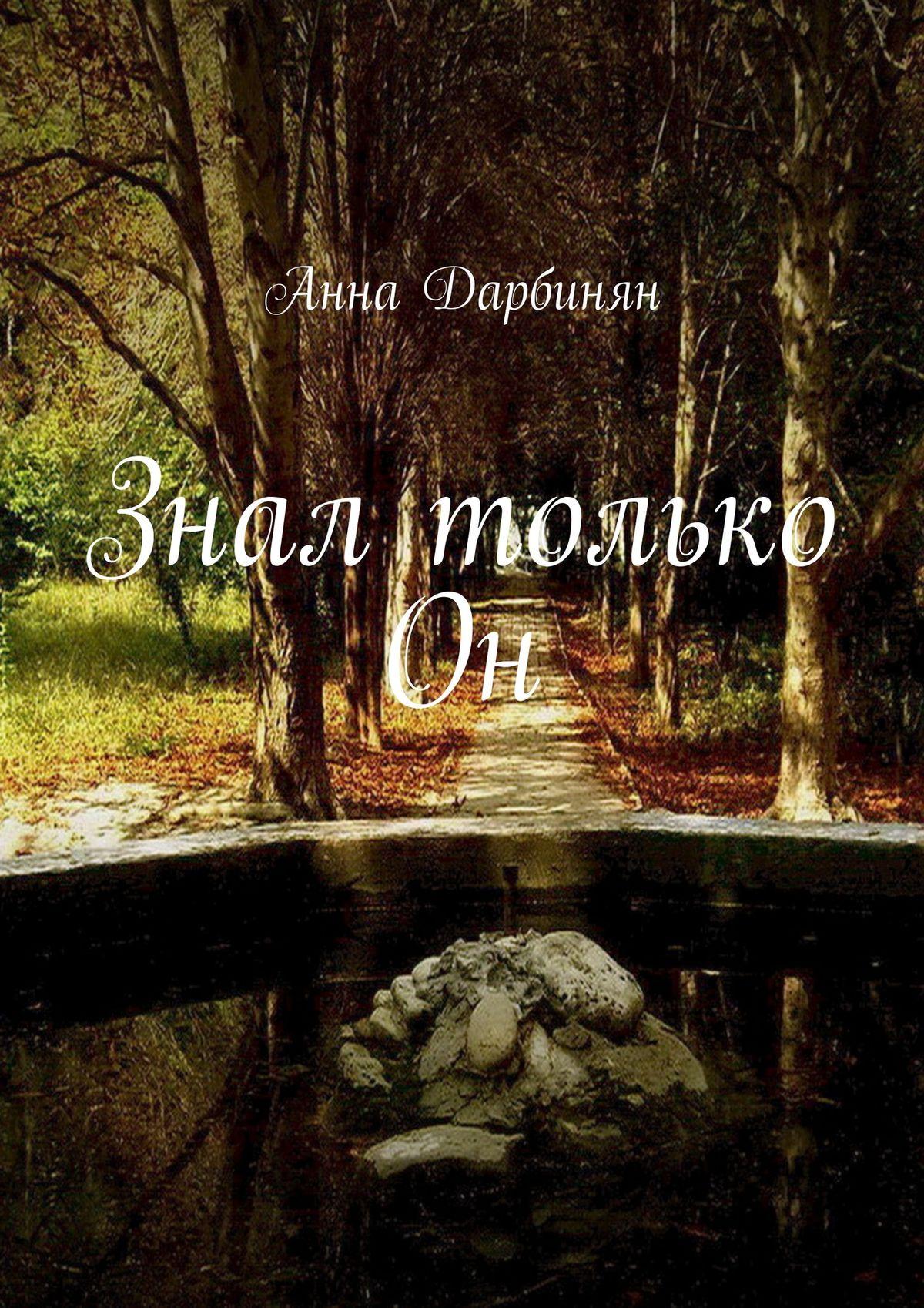 Анна Дарбинян Знал только Он анна дарбинян знал только он