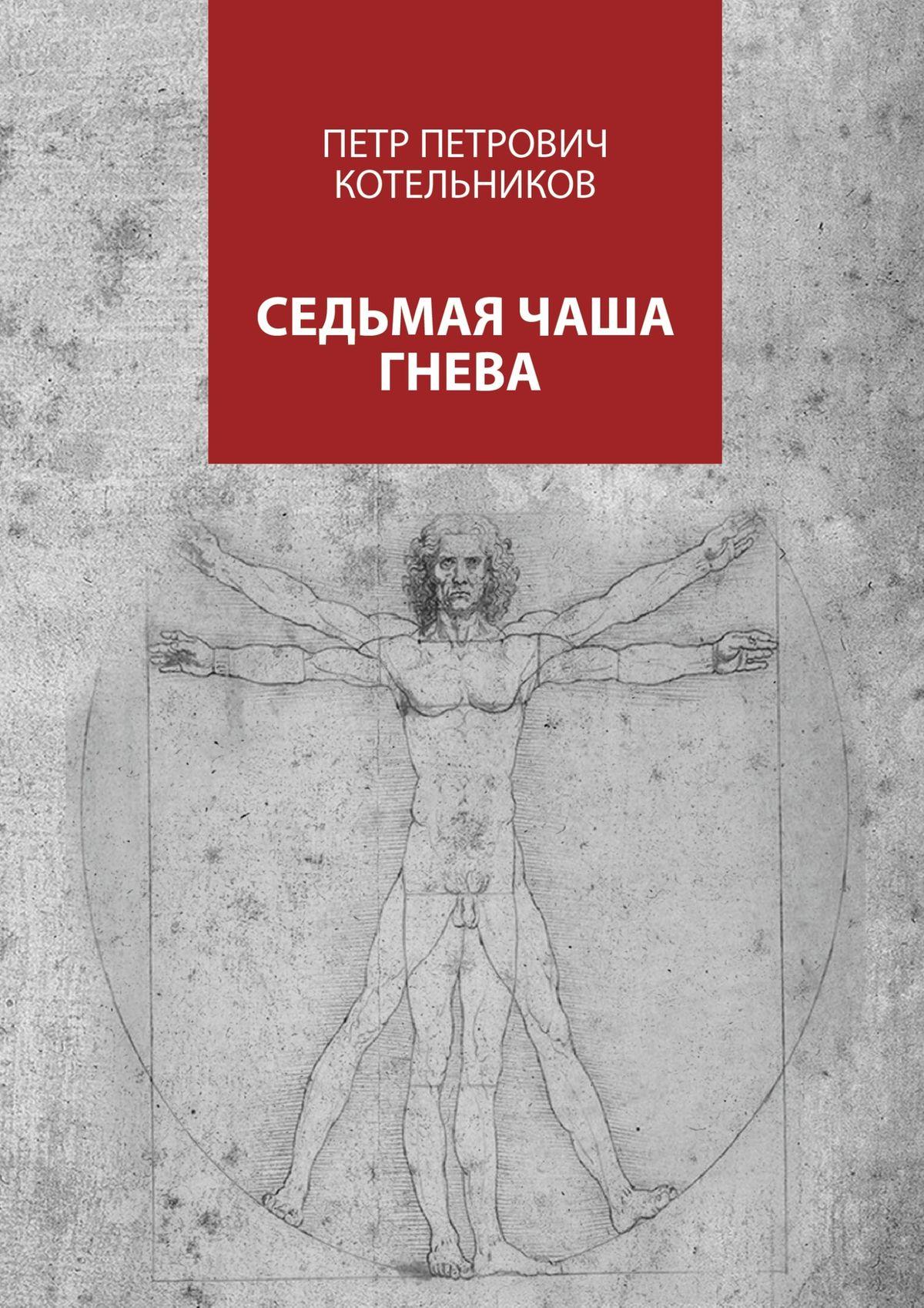Фото - Петр Петрович Котельников Седьмая чаша гнева и и жерневская чаша пятого ангела
