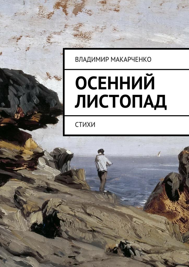 Владимир Макарченко Осенний листопад. Стихи владимир шахиджанян мне интересны все люди