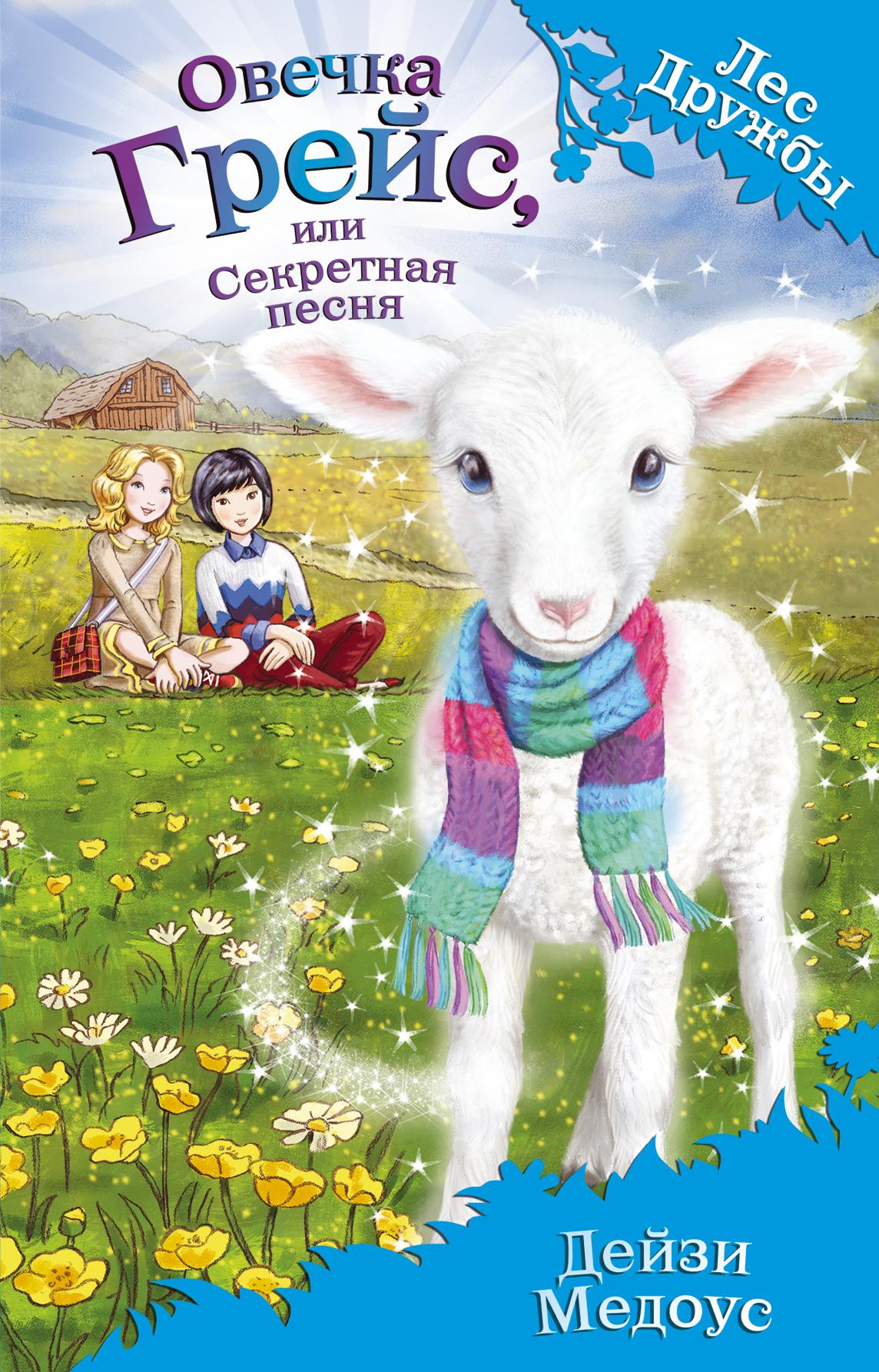 Дейзи Медоус Овечка Грейс, или Секретная песня медоус дейзи овечка грейс или секретная песня