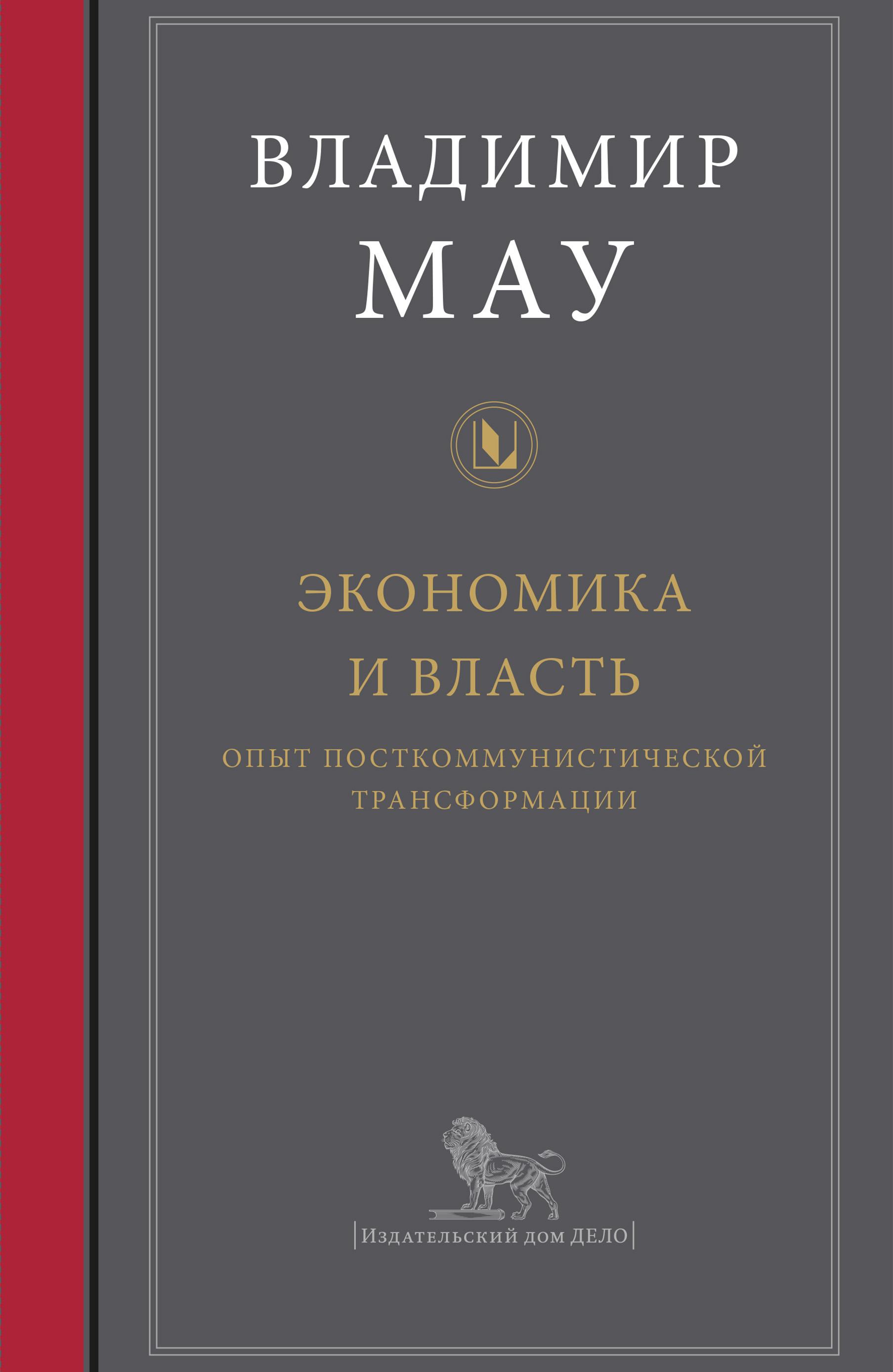 фото обложки издания Экономика и власть: опыт посткоммунистической трансформации