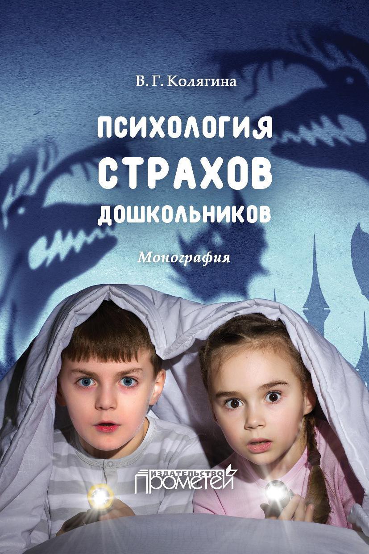 Виктория Колягина Психология страхов дошкольников